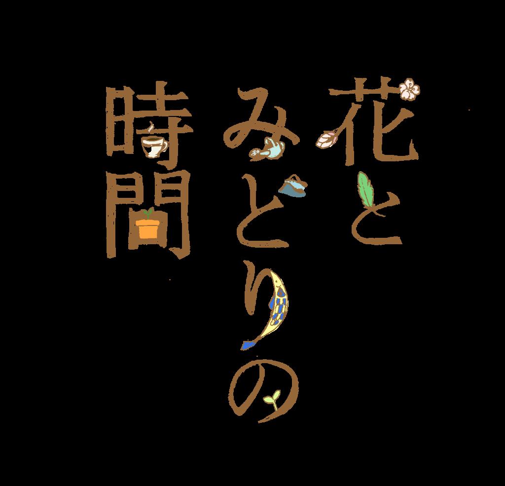 ロゴ字(透過済み)
