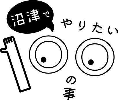 沼津でやりたい100のことロゴ